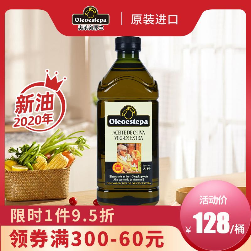 [2020年新油]奥莱奥原生西班牙PDO特级初榨烹饪食用油橄榄油2L