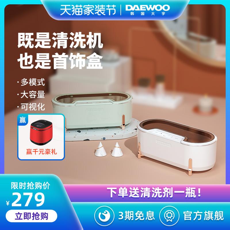 大宇超声波清洗机家用洗眼镜机牙套清洗器手表首饰清洗神器小型