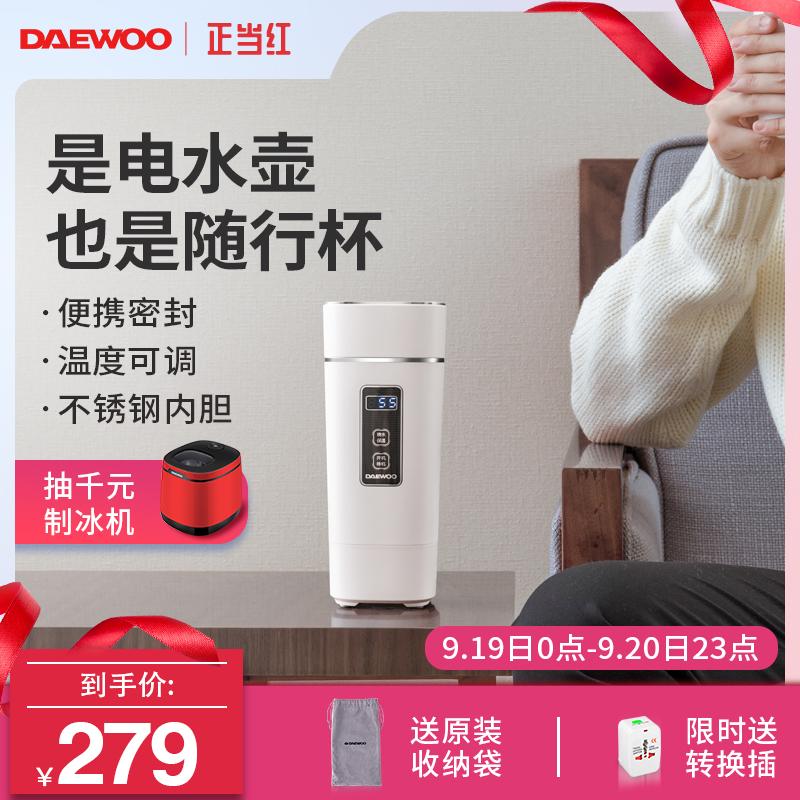 韩国大宇便携式烧水壶电热水壶家用全自动煮水小型迷你旅行保温杯优惠券