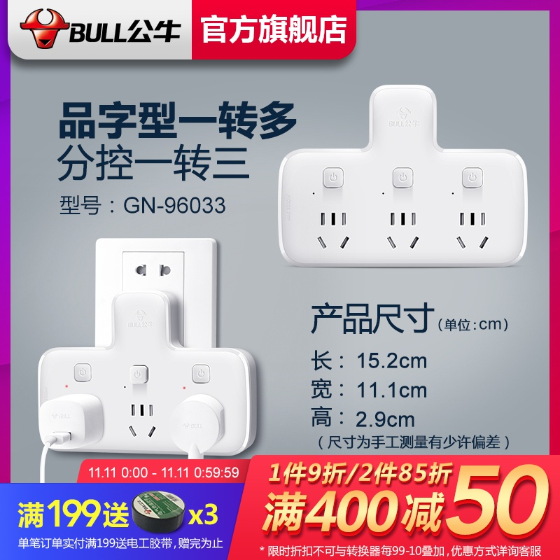公牛插座转换插头多功能插座一转多插座转换器插线板不带线品字