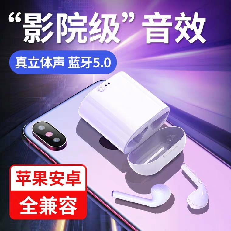 无线蓝牙耳机苹果安卓通用迷你跑步运动隐形双耳入耳式挂耳式