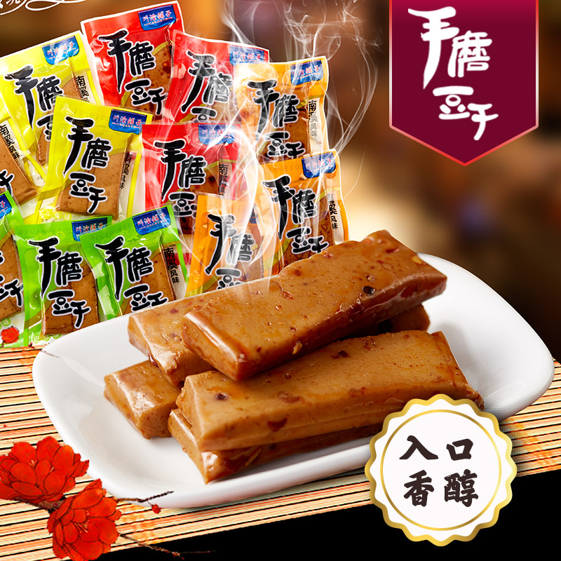 四川宜宾特产川渝铺子南溪风味豆腐干多口味可口长条豆干500g装