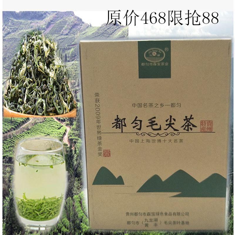 都匀毛尖茶九龙湖贵州十大名茶一级茶叶伏泡水前明春 浓香型绿茶