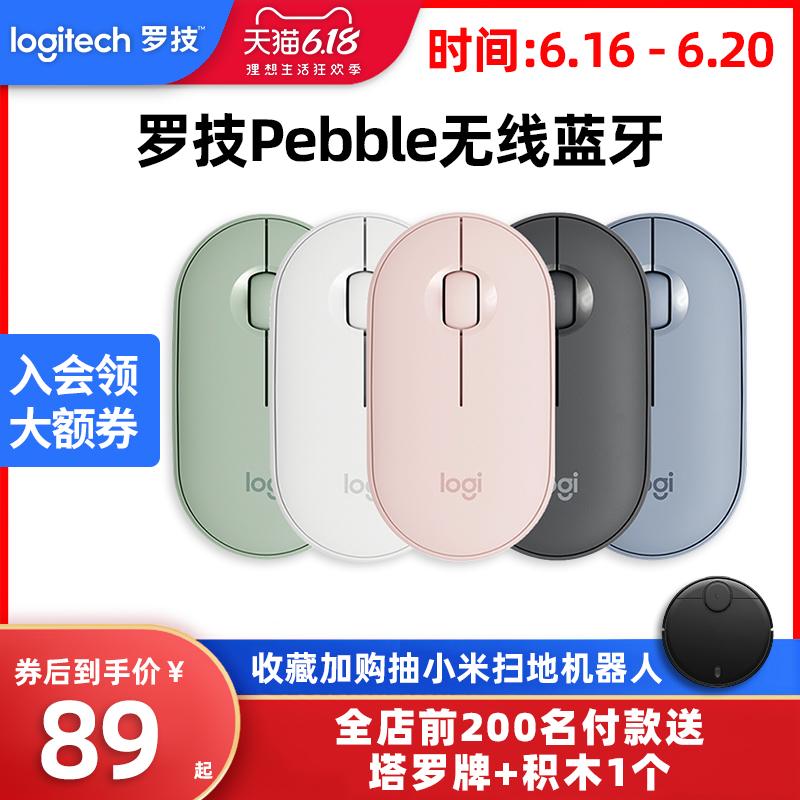 点击查看商品:罗技pebble鹅卵石无线蓝牙静音鼠标女生可爱粉色苹果IPAD平板小巧便携