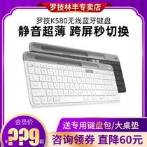 顺丰送包 罗技K580无线蓝牙键盘静音平板ipad苹果超轻薄小便携无声女生商务MAC办公笔记本电脑外接键鼠套装