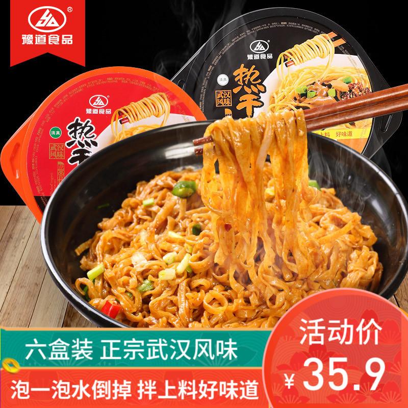 桶装 热干面 口味 食品 武汉 风味 拌面 芝麻酱 方便 速食