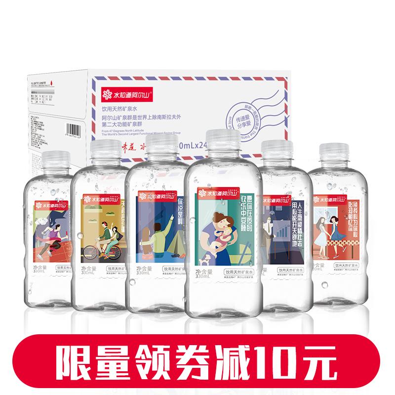 水知道阿尔山小瓶天然矿泉水 整箱330mL*24瓶 碱性泡茶矿物质水