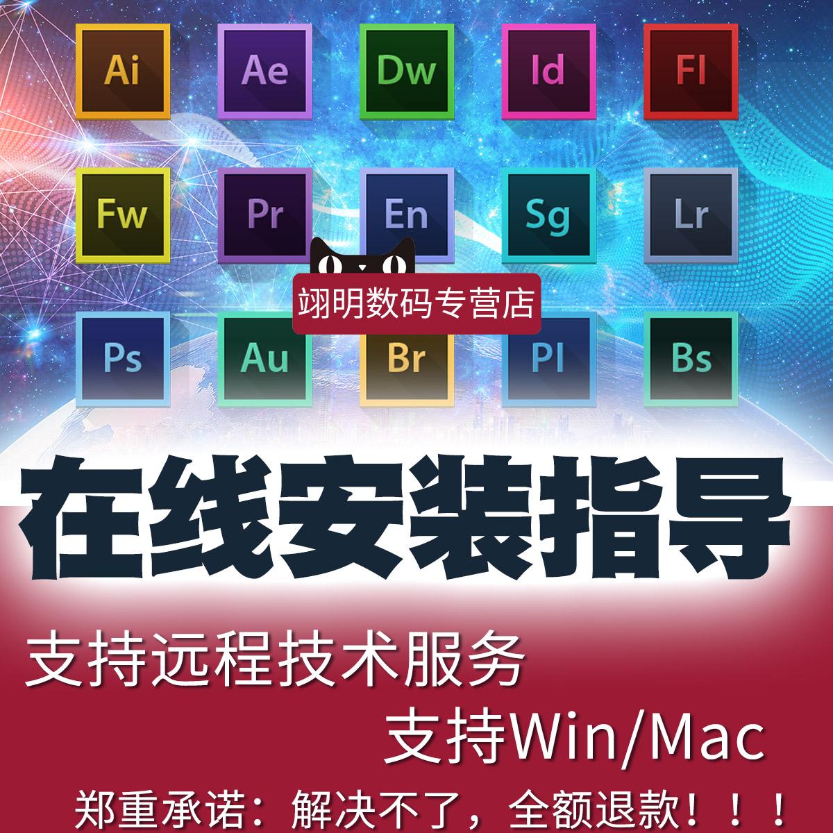 PS软件 AE AI PR 远程安装包下载photoshop cc2018 win mac版插件