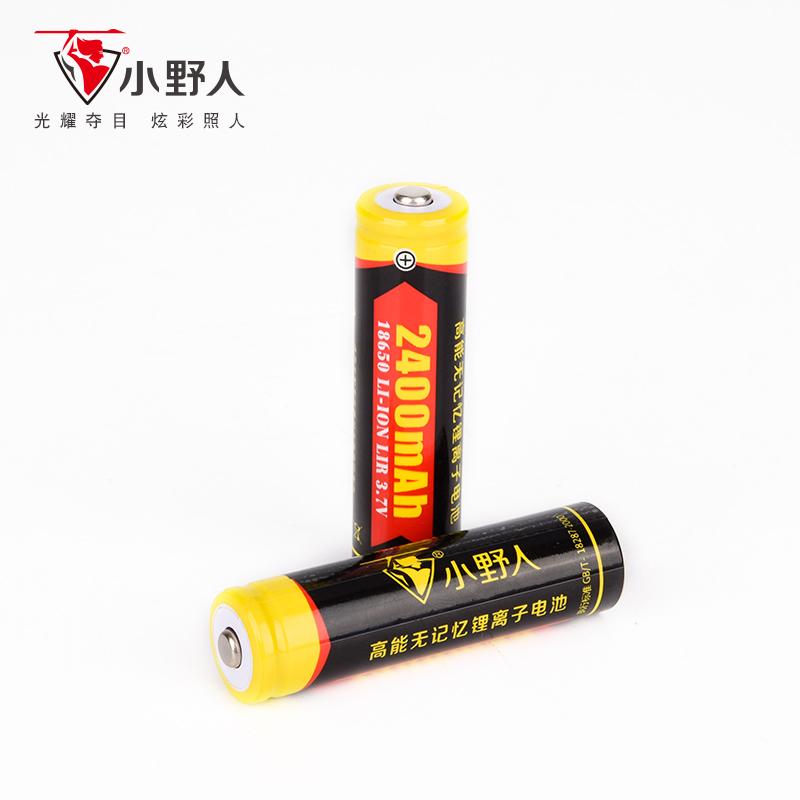 小野人强光头灯手电筒18650锂电池低电阻大容量可充电式3.7V尖头