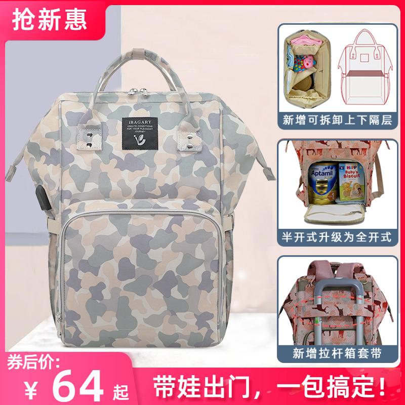 宝妈带娃出门包包轻多功能大容量婴儿背包外出双肩时尚妈妈母婴包