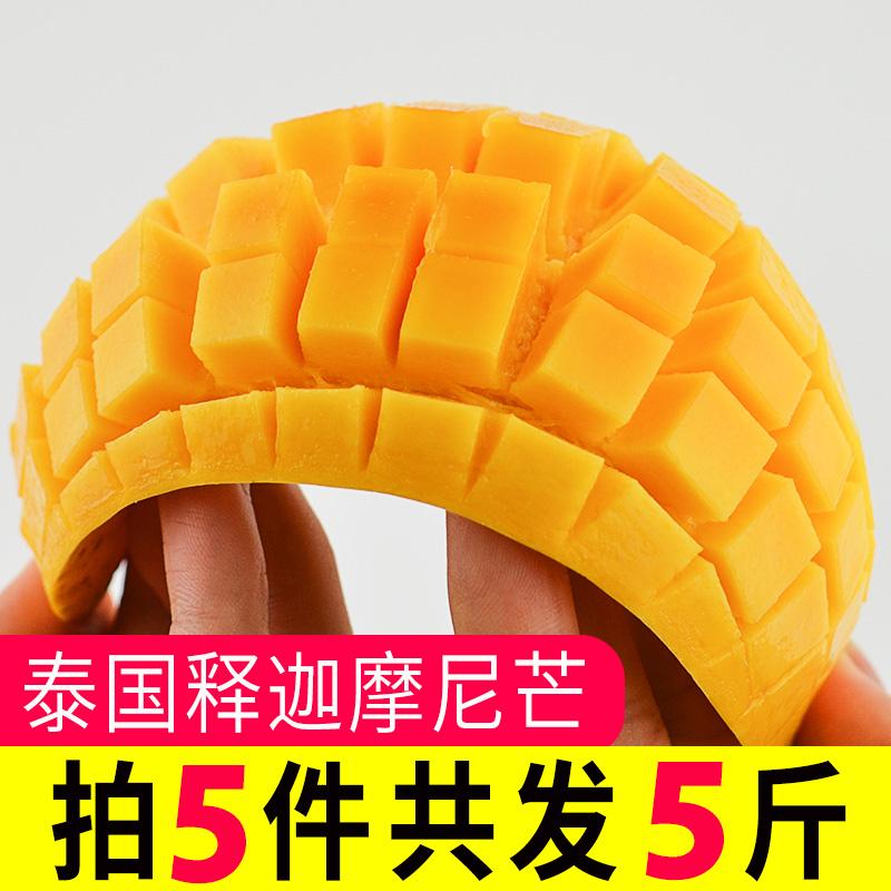 拍5件共发5斤包邮 泰国释迦摩尼芒果 新鲜水果热带进口应季大芒果