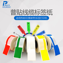 Communication cable label paper P knife room computer network wire label sticker sticker printing paper Wei Wen concept B50 communication mobile label paper network label 02F 03F 05F 08F