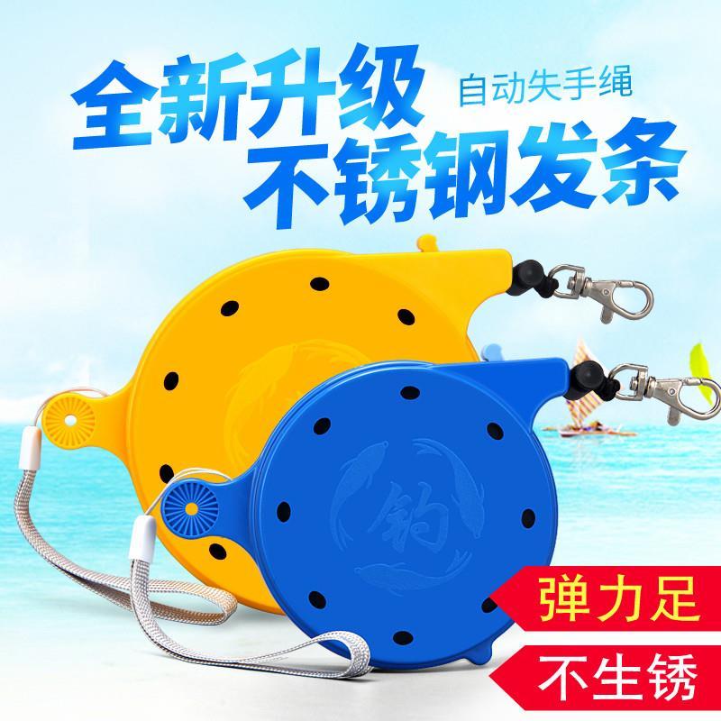 钓鱼失手绳自动伸缩收缩盒式鱼竿护竿绳钓箱渔具垂钓用品溜鱼器