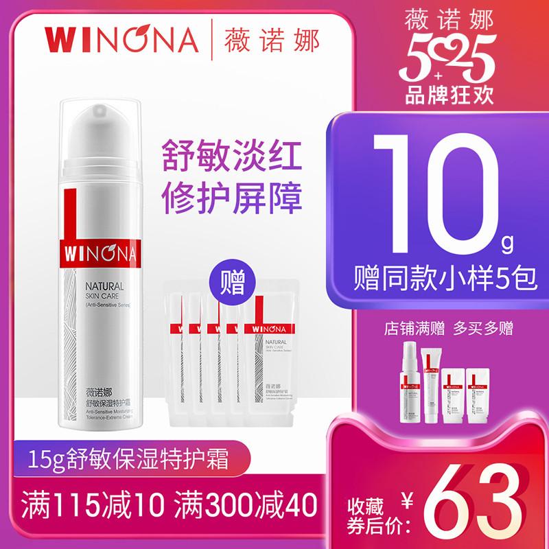 薇诺娜舒敏保湿特护霜15g改善红血丝修复角质层舒缓敏感肌赠小样