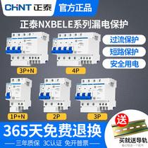 正泰空氣開關帶漏電保護器32a空調總開2P63a三相電漏保家用斷路器