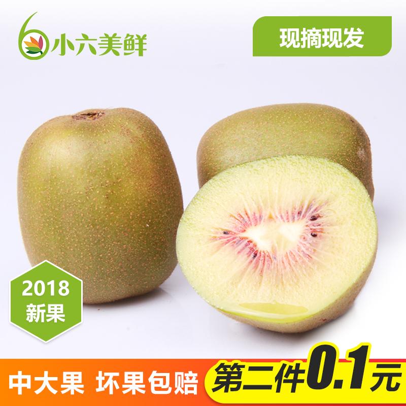 小六美鲜红心猕猴桃2018现摘四川蒲江奇异果中果弥猴孕妇水果