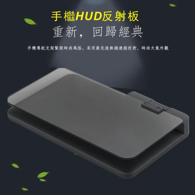 手机导航HUD反光支架抬头显示器投影支架座6寸创意防滑