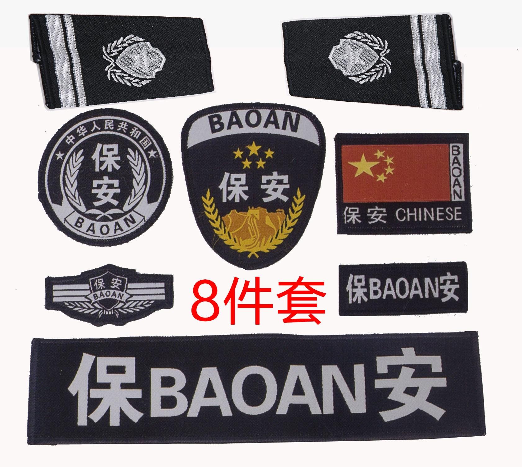保安7件套保安服饰徽章各类标志特勤标志配件全套配件