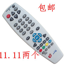 中九 中星9 bo4户通 村ne视机顶盒遥控器通用 学习三合一