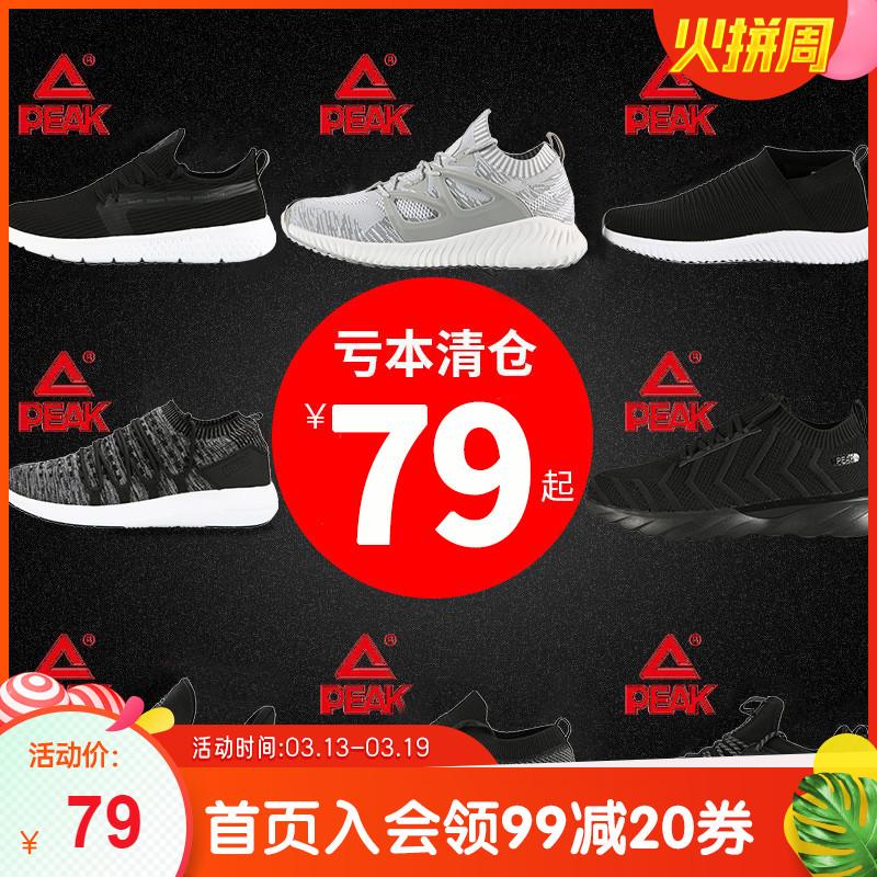 匹克运动鞋男2020春季品牌断码清仓男鞋透气网面特价休闲跑步鞋男