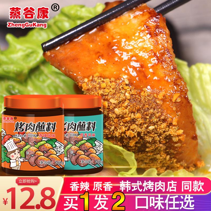蒸谷康韩国烤肉蘸料韩式烤肉蘸料日式甜辣烤肉蘸酱