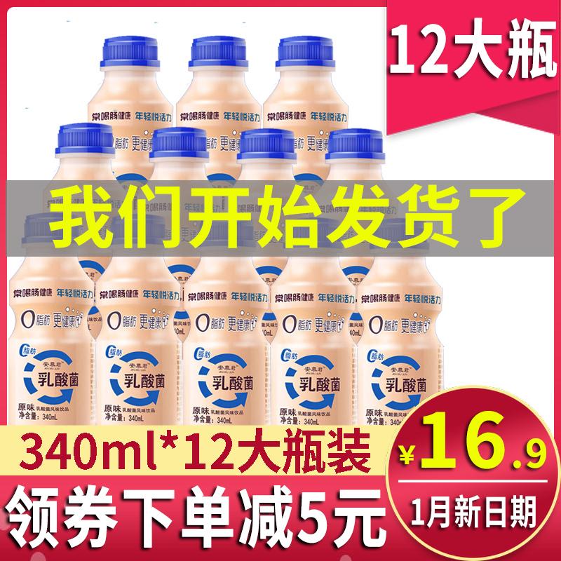 乳酸菌饮品整箱12大瓶*340ml儿童优营养早餐牛奶低脂饮料酸奶酸乳