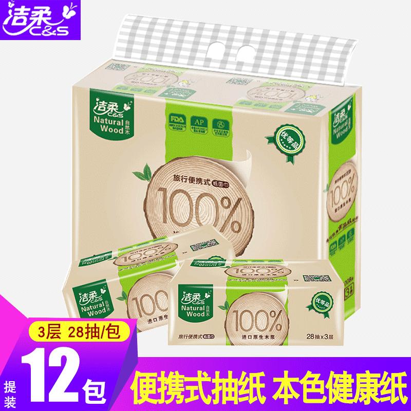 洁柔抽纸自然木系列低白度面巾纸3层小包旅行装便携纸巾12包