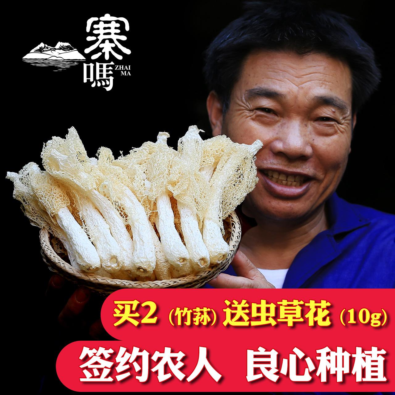 寨吗竹荪干货100g井冈山竹笙农家自种新鲜竹孙足荪菌菇特产非500g