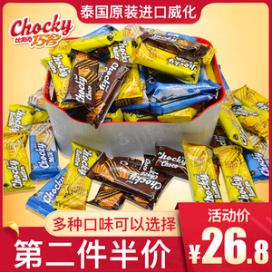 chocky packets in bulk Thailand imported snacks milk sandwich wafers 500g gift package New Year gift