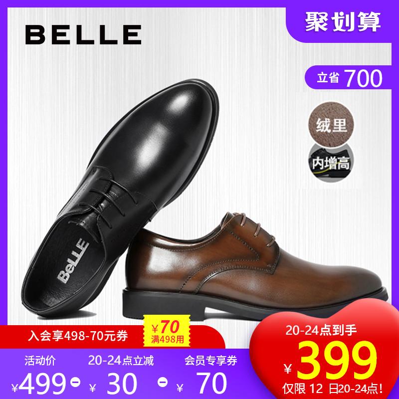 [¥469]百丽2020春新品大码商务英伦风正装牛皮鞋男内增高婚鞋潮10822CM8