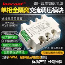 單相全隔離交流調壓模塊大功率可控硅電力調整器固態繼電器變壓器