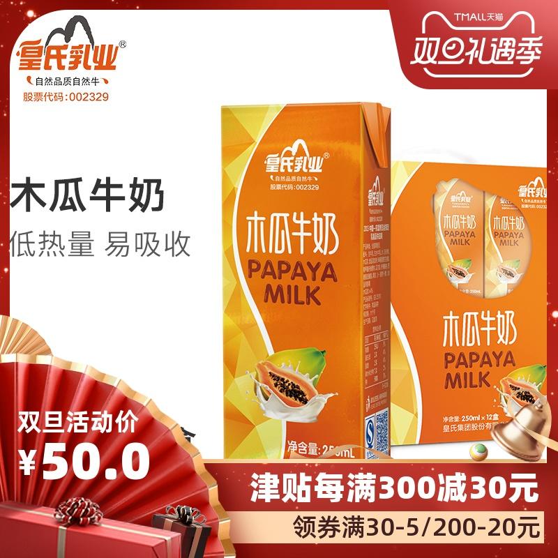 皇氏乳业 皇氏木瓜奶250ml*12盒 木瓜原浆牛奶整箱水果味网红牛奶