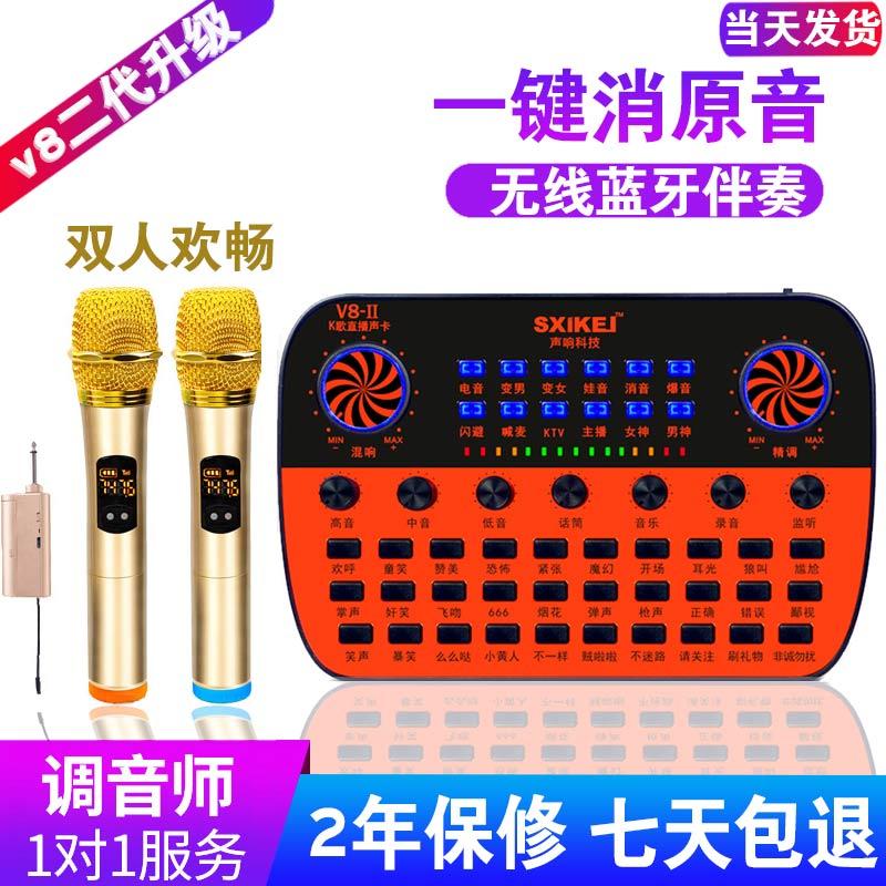 网红同款v8二代快手用的声卡设备全套主播直播手机无线麦克风话筒