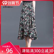 半身裙lo0中长式春as纺印花不规则长裙荷叶边裙子显瘦鱼尾裙