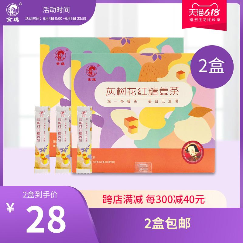 2盒28元包邮】金鸡 灰树花红糖姜茶湿气茶小袋装