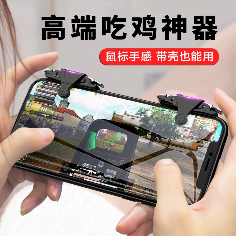 手机吃鸡神器和平精英辅助器自动压枪手游手柄游戏透视三指四指套装合金机械按键左右通用苹果x专用安卓外设