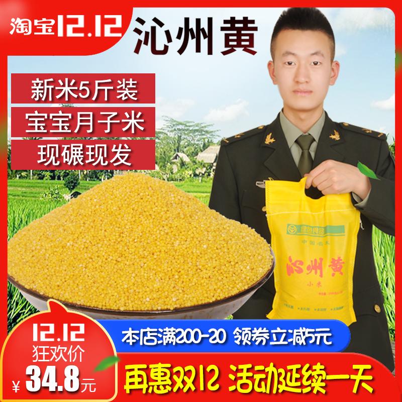 山西小米沁州黄小米脂小黄米2019新米特级5斤装山西农家特产杂粮