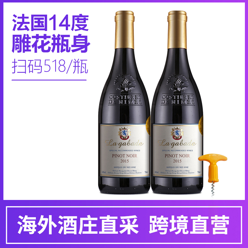 法国进口稀有14度红酒侯爵干红葡萄酒750ml双支整箱礼盒装