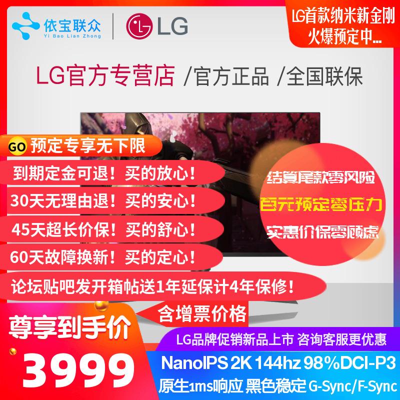 LG 27GL850 27吋IPS 2K液晶显示器G-SYNC 144Hz 原生1msHDR新金刚