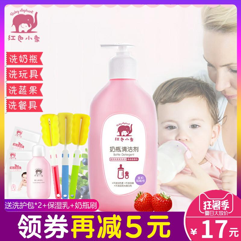 红色小象奶瓶清洗剂婴儿洗奶瓶液宝宝玩具清洁液正品果蔬清洁剂