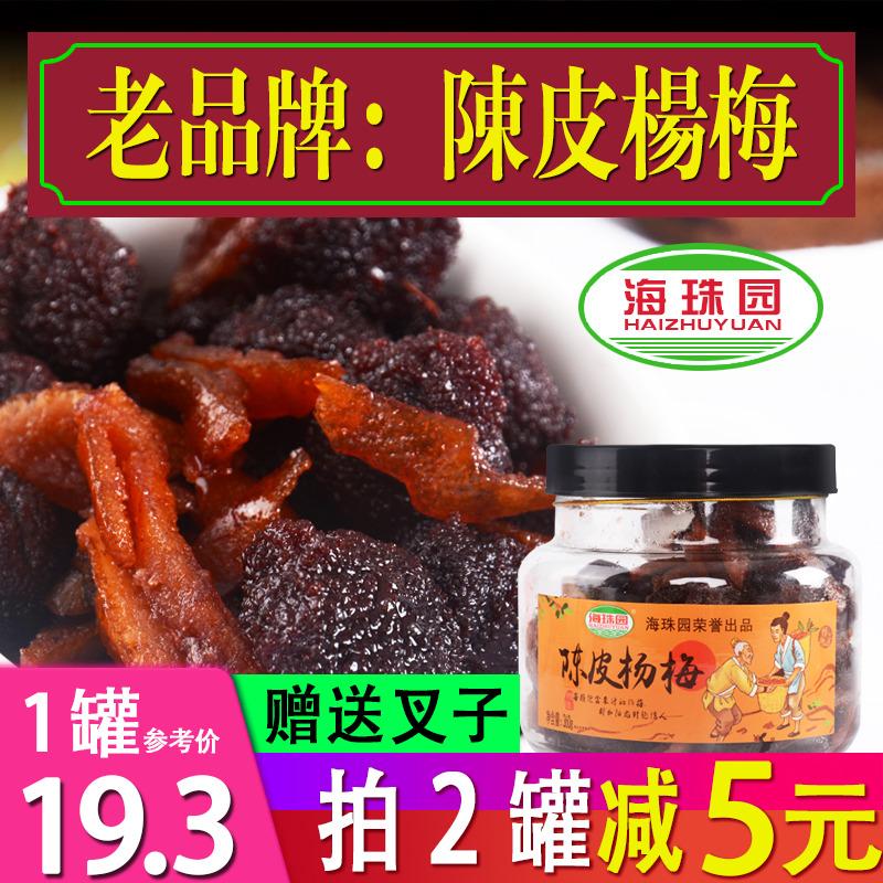 海珠园一桶杨梅陈皮杨梅罐装360g古早味蜜饯零嘴小吃休闲零食包邮