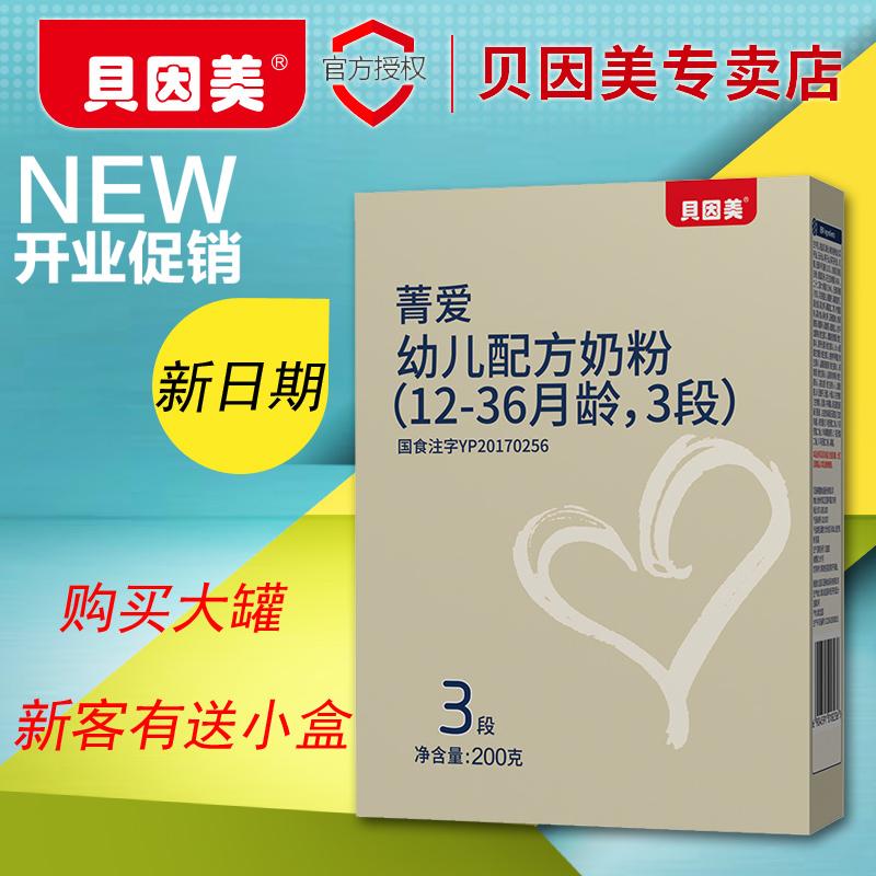 贝因美菁爱3段幼儿配方奶粉12-36月三段200g盒装试吃装含勺子儿童