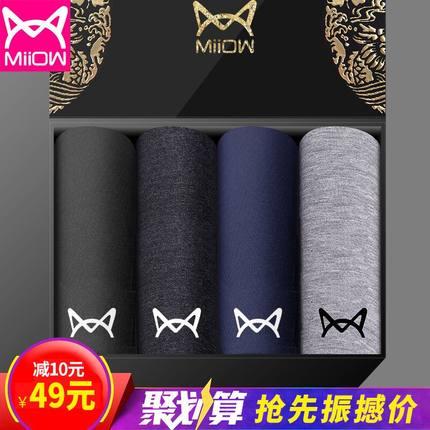 猫人男士内裤男纯棉青年大码四角裤夏季莫代尔潮裤头冰丝感平角裤