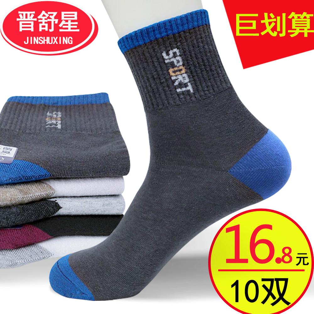 袜子男士中筒秋冬季加厚纯棉防臭吸汗时尚运动嘲款跑步篮球长筒袜