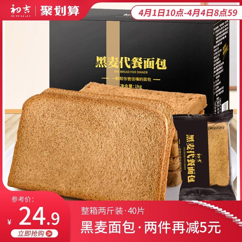 黑麦面包全麦吐司无糖精粗粮低0饱腹代餐食品卡脂肪热量早餐整箱