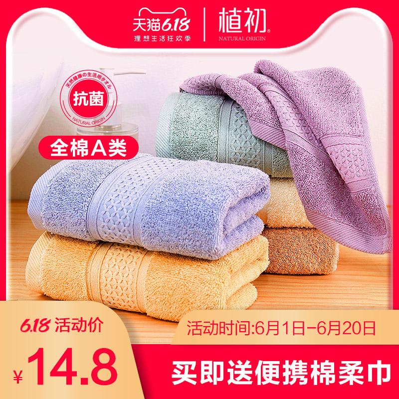 植初抗菌毛巾纯棉家用全棉柔软加厚洗澡洗脸面巾吸水不掉毛男女帕