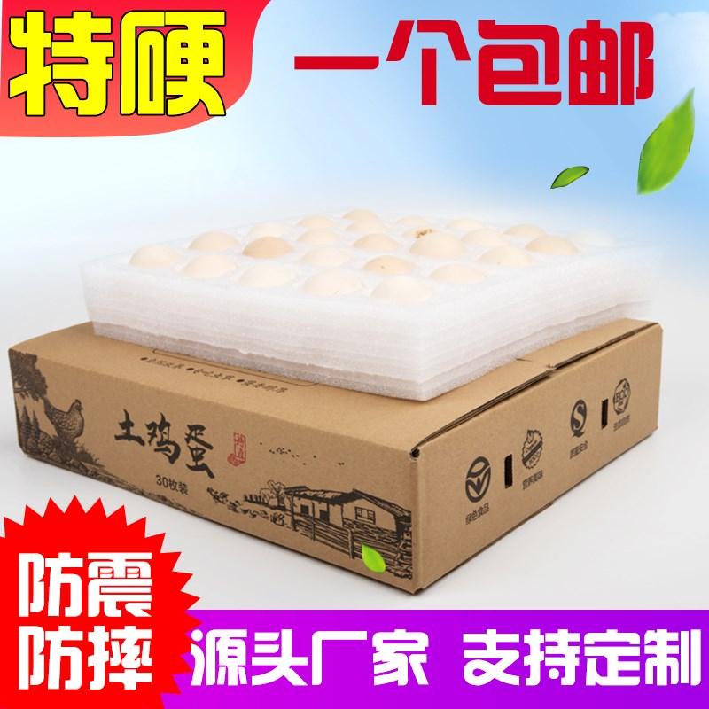 邮寄鸡蛋包装盒专用防震防摔快递运输珍珠棉土鸡蛋托打包箱盒子