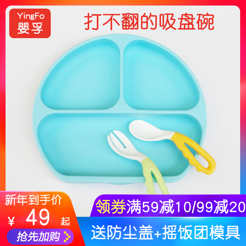 ✅婴孚宝宝吸盘碗 一体式防摔餐盘分格盘儿童餐具婴儿学吃饭训练