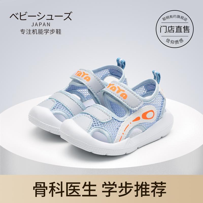 学步鞋夏1-2岁3男婴儿软底防滑凉鞋包头机能运动鞋子不掉女小童鞋