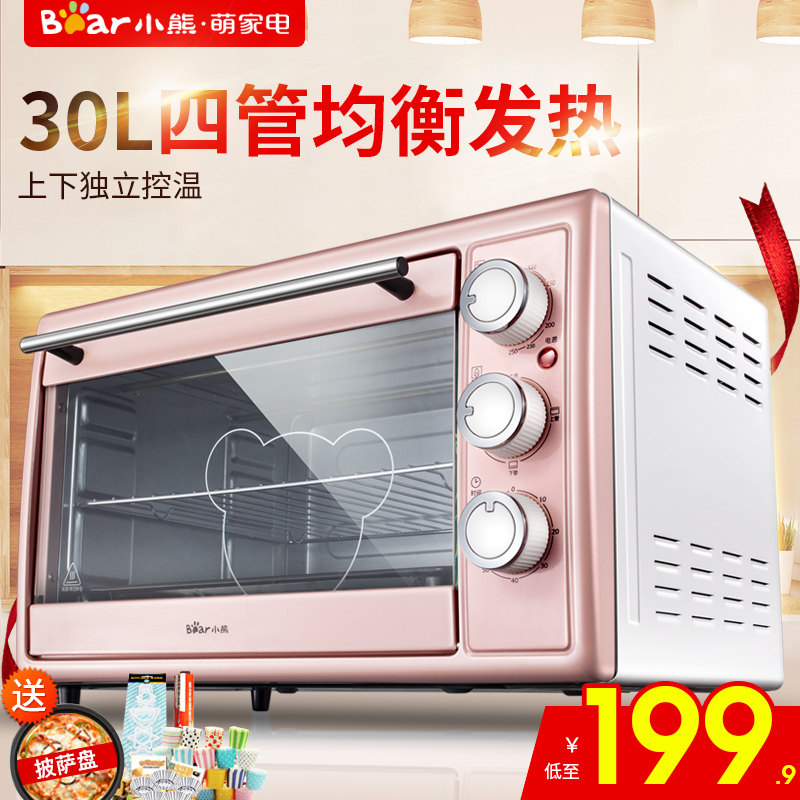小熊电烤箱多功能家用烘焙蛋糕全自动30升大容量小型迷你正品特价